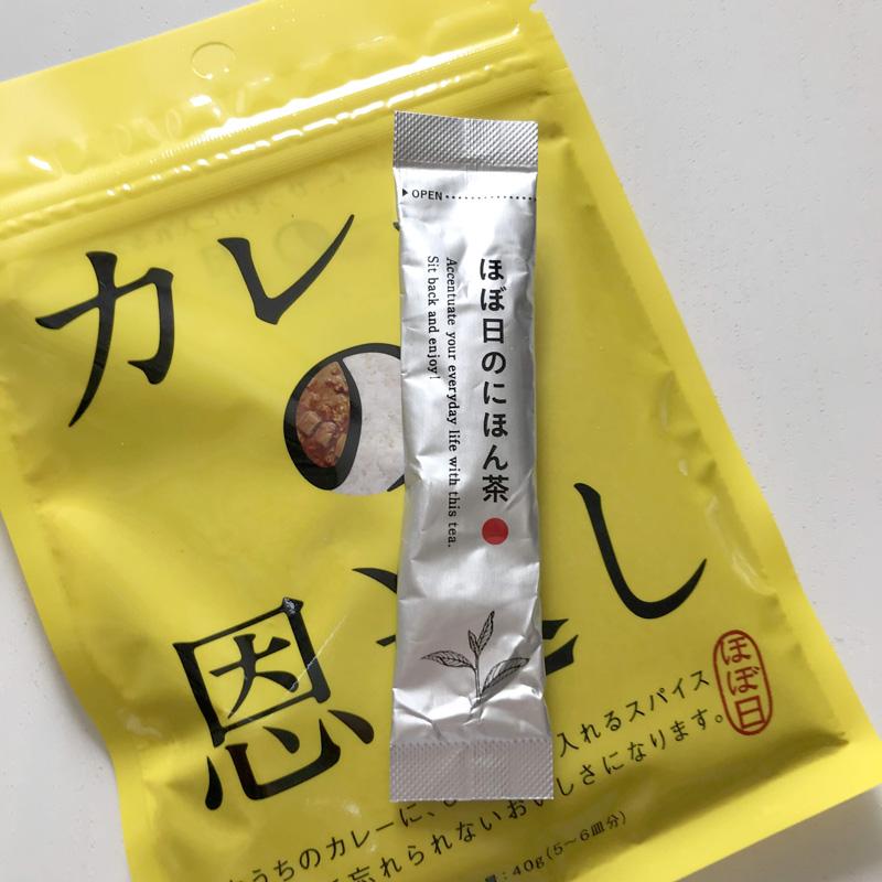 カレーの恩返し ほぼ日の日本茶